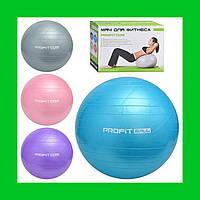 Мяч для фитнеса-75см 1100г, в кор-ке,Profit ball 23,5-17,5-10,5см!Акция
