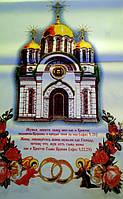 Рушник печатный венчальный Церковь