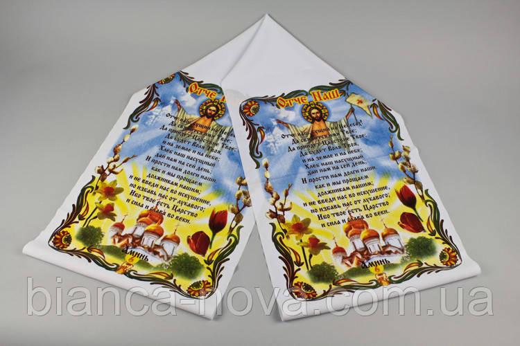 Рушник печатный венчальный Отче наш