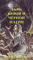 """""""Таро Белой и Черной Магии"""" (мини)"""