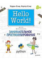 Hello World! Занимательное программирование. Сэнд У. и К.