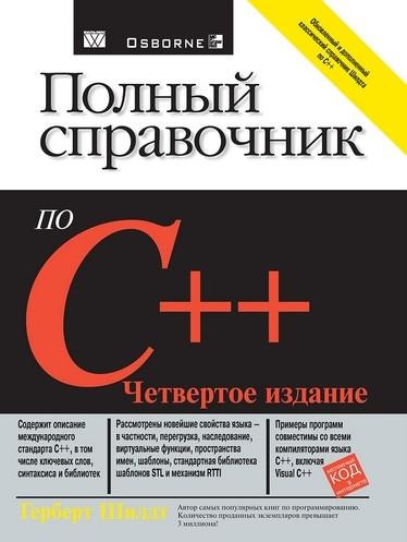 Полный справочник по C++, 4-е издание, Шилдт Г.