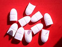 Силиконовые колпачки для снятия гель-лака белые, в упаковке 10 шт.
