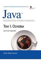 Java. Библиотека профессионала, том 1. Основы 10-е изд. Хорстманн К.