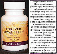 Форевер Органическое Пчелиное Молочко, США, Forever Royal Jelly, 60 таблеток