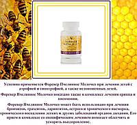 Форевер Пчелиное Молочко, США, Forever Royal Jelly, 60 таблеток