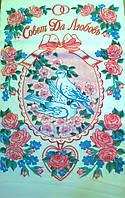 """Рушник печатный  Совет да Любовь """"Голуби"""",розов."""