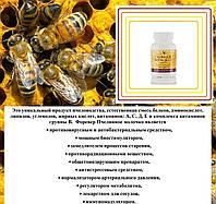 Пчелиное Молочко, Форевер, США, Forever Royal Jelly, 60 табл.