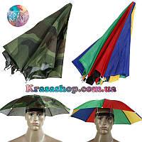 Зонт шляпа на голову
