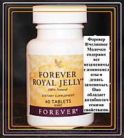 Органическое Пчелиное Молочко Форевер, США, Forever Royal Jelly®, 60 таблеток