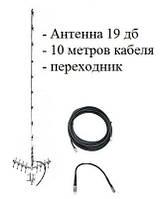 Антенна CDMA-800Мгц с усилением 19Дб + 10 метров кабеля + переходник