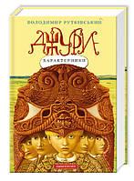 «Джури-характерники», Друга книга