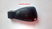 Корпус ключа Mercedes Benz (мерседес) рибка A/B/C/E/S/ML/SLK/CLK Class