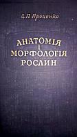 Проценко Д. П. Назва:Анатомія і морфологія рослин