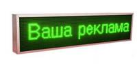 Бегущая строка 100*23 зеленая, электронное табло, светодиодная вывеска, светодиодный экран, LED вывеска