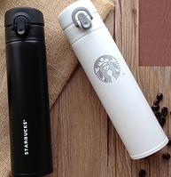 Термос Starbucks 380 мл, компактный термос, стильный компактный термос, термос старбакс, оригинальный термос