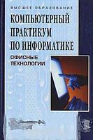 Г. В. Калабухова, В. М. Титов Компьютерный практикум по информатике. Офисные технологии