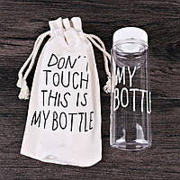 Бутылка My Bottle с чехлом