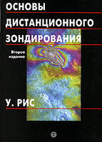 Рис У.Г. Основы дистанционного зондирования. Изд.2