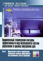 Чекалина А.А. Комплексный технический контроль (Комплект в 2 ч.) эффективности мер безопасности систем управления