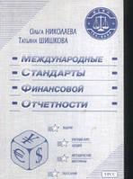 Николаева  Ольга Международные стандарты финансовой  отчетности