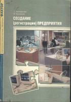 Примакова Е., Кузнецов В. Создание (регистрация) предприятия. Изд.3