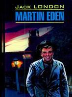 Джек Лондон Martin Eden = Мартин Иден