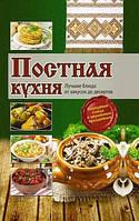 Л.Кузьмина Постная кухня. Лучшие блюда от закусок до десертов