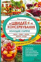 Л. Кузьміна Швидке консервування. Холодне і гаряче. Овочі, гриби, зелень, фрукти, ягоди