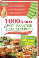 Гагарина А. 1000 блюд от салатов до десертов для праздников и на каждый день