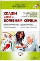 Романова Е. Скажи «нет» болезням сердца