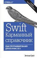 Энтони Грей Swift. Карманный справочник: программирование в среде iOS и ОS X