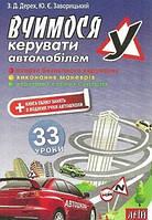 Дерех З.Д. Заворицкий Ю.Е. Вчимося керувати  автомобілем. 33 уроки