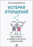 Александр Ковтун Истерия отношений. Как выжить в любви и получить удовольствие