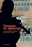 Наталья Соколова Человек из оркестра. Блокадный дневник Льва Маргул