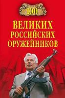 Станислав Зигуненко 100 великих российских оружейников