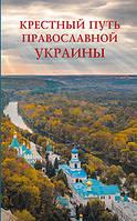 Крестный путь православной Украины
