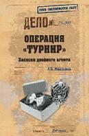 А.Б.Максимов Операция «Турнир». Записки двойного агента
