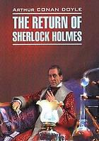 Артур Конан Дойль The Return of Sherlock Holmes = Возвращение Шерлока Холмса