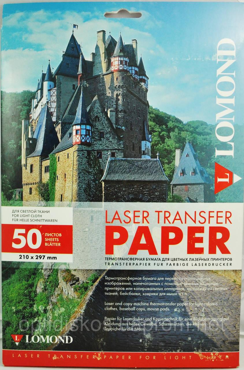 Фотобумага термотрансферная для лазерной печати LOMOND,  для светлых тканей, 140g, A4, уп.9л