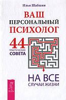 Ваш персональный психолог. 44 практических совета на все случаи жизни. Шабшин И.