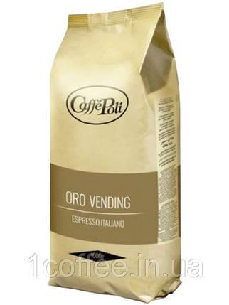 Кофе в зернах Caffe Poli Oro Vending 1000г, фото 2