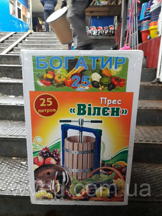 Пресс Вилен 25 литров
