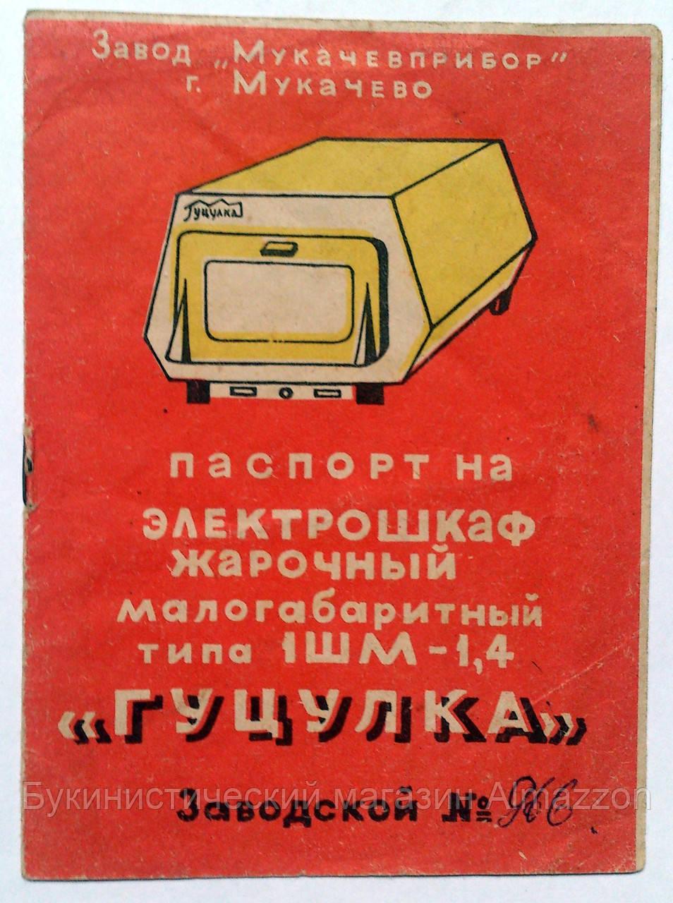 Паспорт на электрошкаф жарочный малогабаритный типа 1ШМ-1,4 «Гуцулка». Завод «Мукачевприбор»