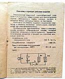 Паспорт на электрошкаф жарочный малогабаритный типа 1ШМ-1,4 «Гуцулка». Завод «Мукачевприбор», фото 2