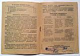 Паспорт на электрошкаф жарочный малогабаритный типа 1ШМ-1,4 «Гуцулка». Завод «Мукачевприбор», фото 3