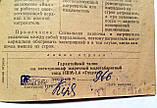 Паспорт на электрошкаф жарочный малогабаритный типа 1ШМ-1,4 «Гуцулка». Завод «Мукачевприбор», фото 4