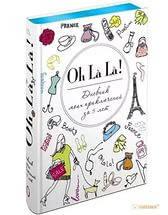 Пятибук OhLaLa Щоденник моїх пригод на 5 років з питаннями на кожен день