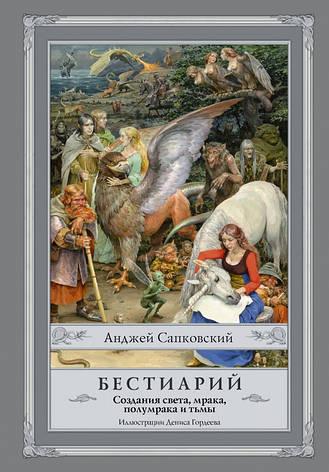 Бестиарий  Анджей Сапковский, фото 2