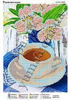 "Схема для вышивки бисером ""Ранкова кава"""